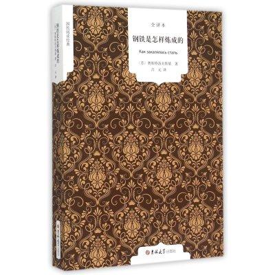 鋼鐵是怎樣煉成的 全譯本奧斯特洛夫斯基書籍世界名著 鋼鐵是怎樣煉成的國民閱讀經典長篇小說青少年兒童課外讀物
