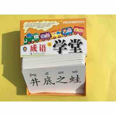 60张 小博士多功能学习大卡:成语小学堂 学前认知卡片幼儿园教具儿童玩具