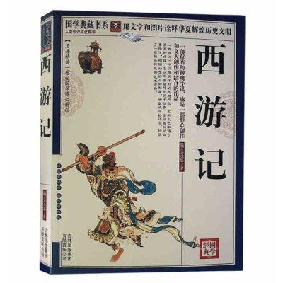 国学典藏书系 国学西游记100回原版原著完整版成人版青少年版 四大名著之一