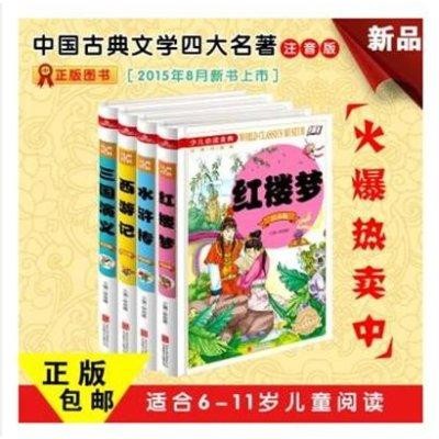 少儿必读金典 四大名著 水浒传 西游记 红楼梦 三国演义 注音版 学生新课标必读书籍