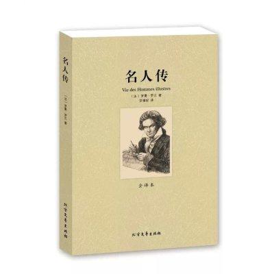 正版 名人传 书籍 全译本 无删节 罗曼·罗兰的书 世界文学名著 名人传书 名人传 正版 名人传书籍