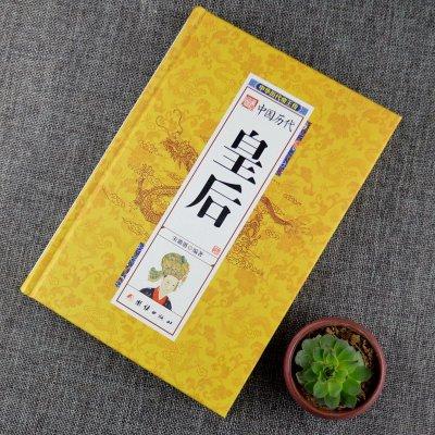 中国历代皇后 中国后妃全传 正版书籍 中国历史名人传记系列 一部全面讲述中国历代皇后后妃生平事迹的经典读本
