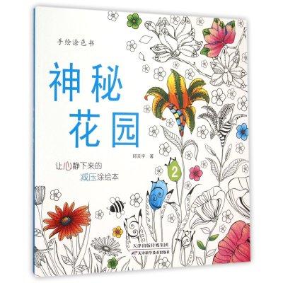 手绘减压涂色神器神秘花园全4册成人涂鸦填色书美术绘图画书画本 手