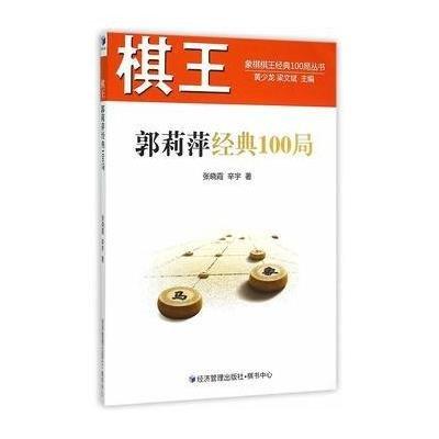 棋王郭莉萍經典100局