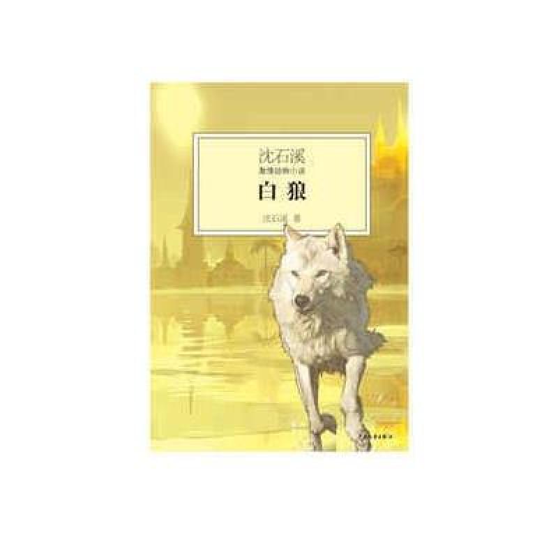 白狼-沈石溪激情动物小说
