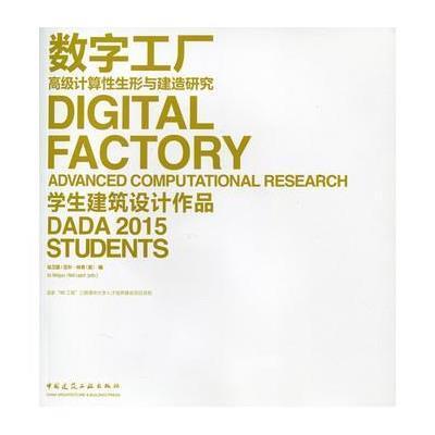 数字工厂:高级计算性生形与建造研究 学生建筑设计作