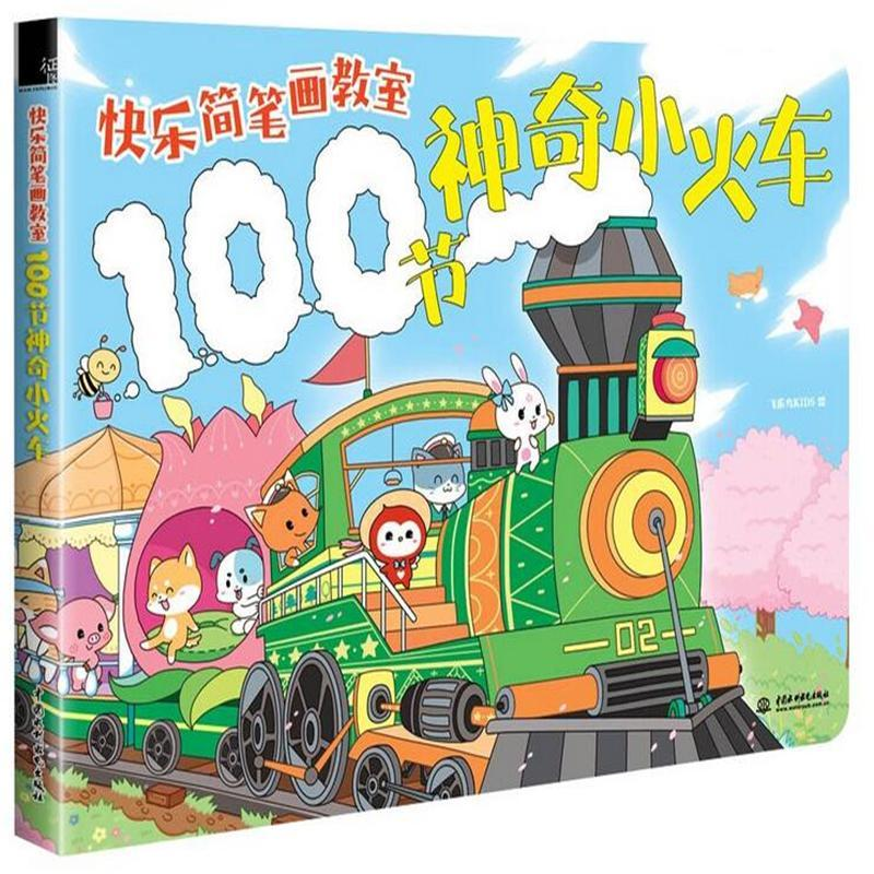 100节神奇小火车-快乐简笔画教室
