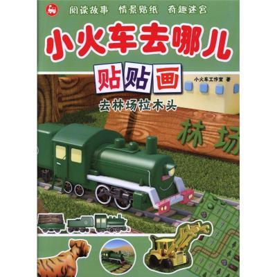 去林场拉木头-小火车去哪儿贴贴画
