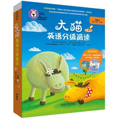 大猫英语分级阅读-六级-2-适合小学四.五年级-(全8册.含MP3光盘1张)
