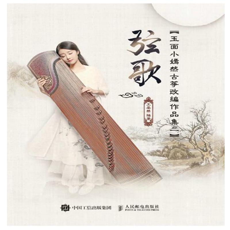 《弦歌:玉面小嫣然古筝改编作品集二》王晏然【摘要