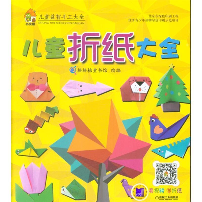 《儿童折纸大全》棒棒糖童书馆【摘要 书评 在线阅读