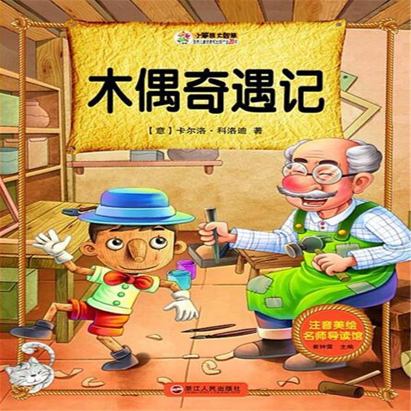 木偶奇遇记-注音美绘名师导读馆