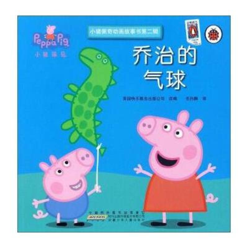 乔治的气球-小猪佩奇动画故事书-第二辑