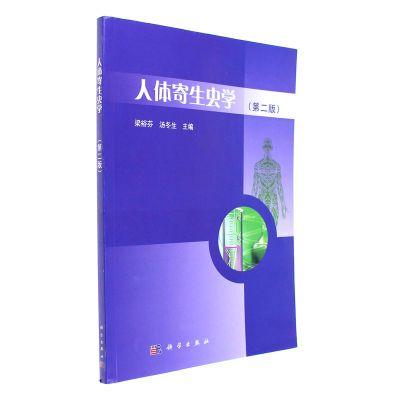 人体寄生虫学-(第二版)