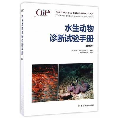 水生動物診斷試驗手冊-第6版
