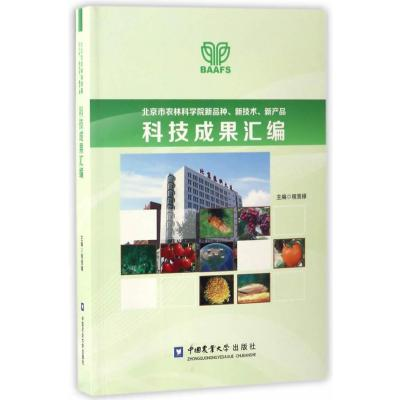 北京市農林科學院新品種.新技術.新產品科技成果匯編