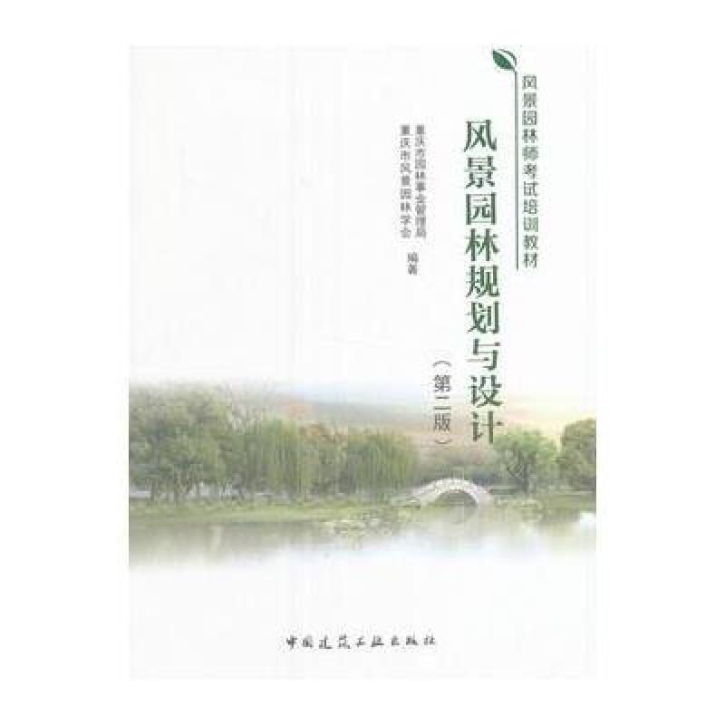 风景园林规划与设计-(第二版)