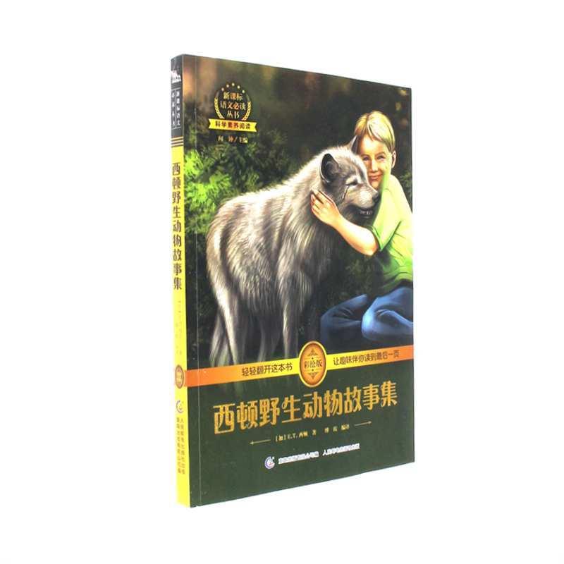西顿野生动物故事集-彩绘版