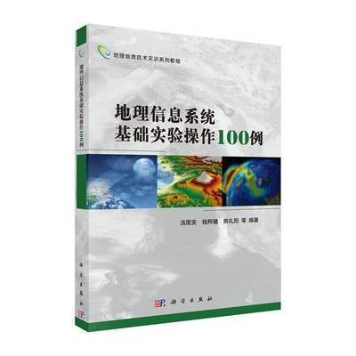 地理信息系統基礎實驗操作100例