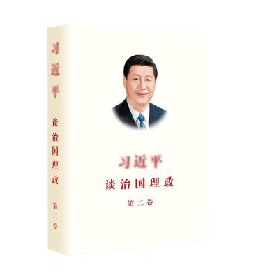 習近平談治國理政 第二卷 (中文版) (2017年度中國好書)