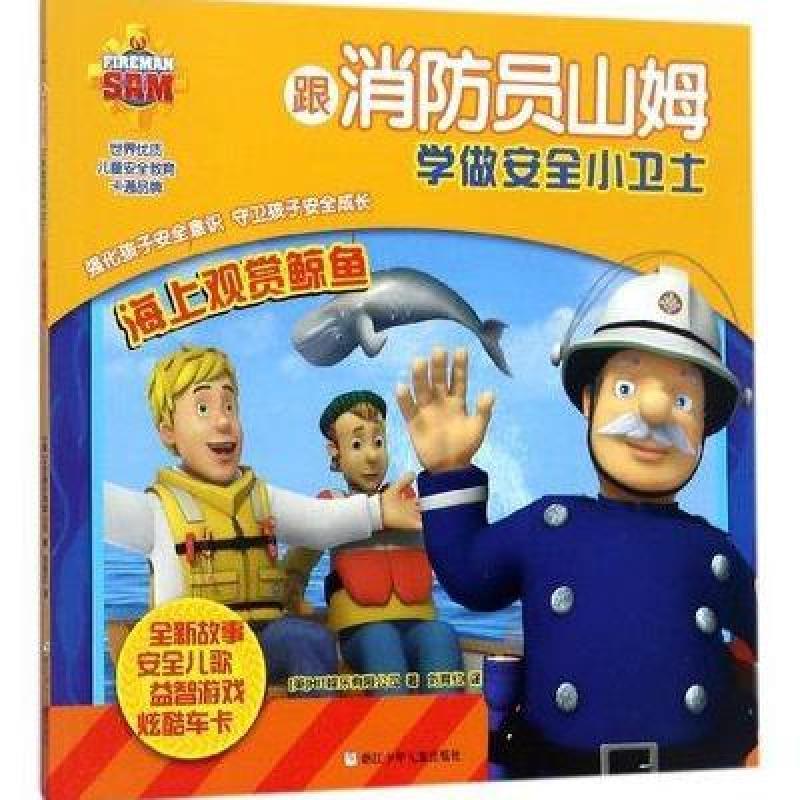 海上观赏鲸鱼-跟消防员山姆学做安全小卫士