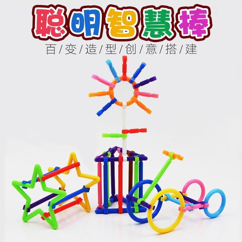 儿童 聪明棒积木 塑料拼插拼装益智玩具 幼儿园拼搭拼接玩具批发 智慧