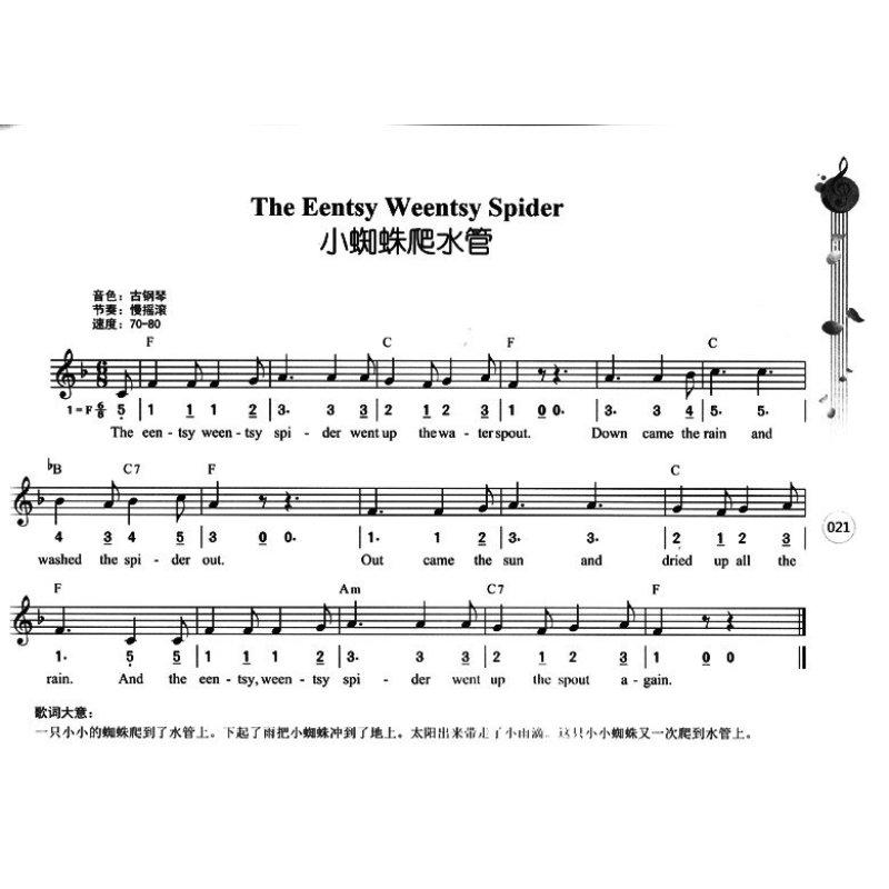 正版 经典英文儿歌电子琴弹唱 简谱,五线谱对照版 乐海编著 西洋乐器