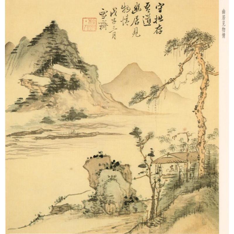 山水花卉部分(179)/荣宝斋画谱