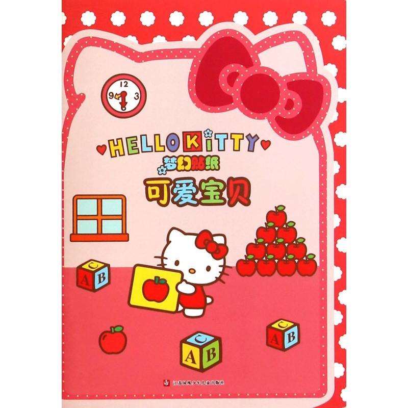 可爱宝贝-hello kitty梦幻贴纸