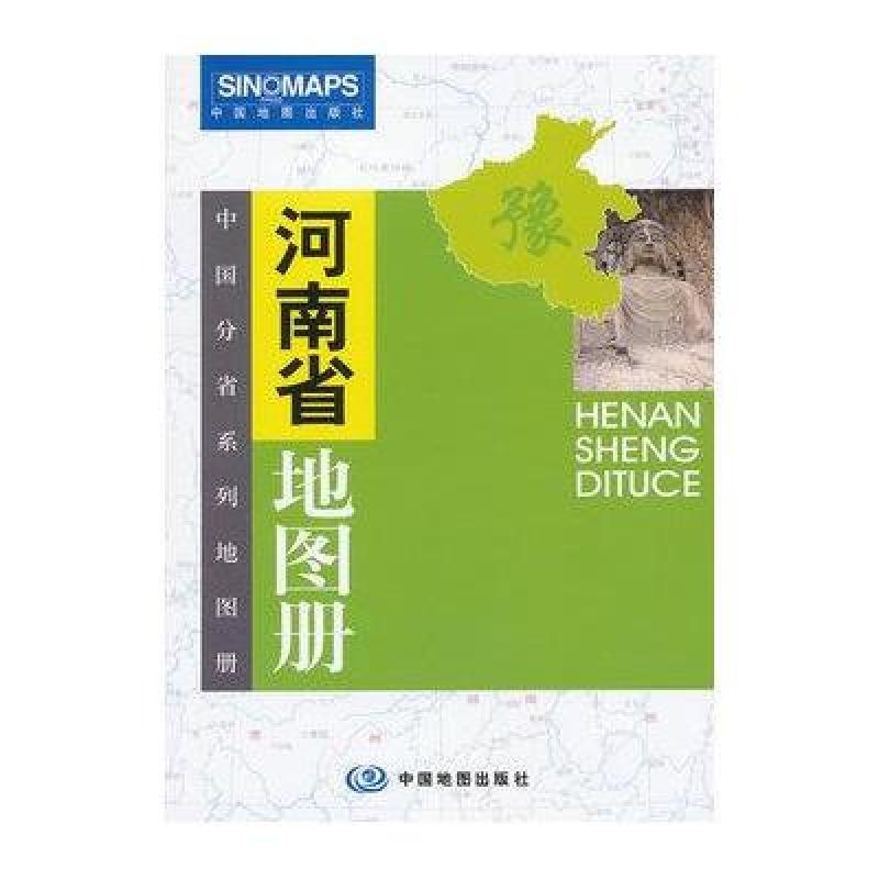 中国分省系列地图册:河南省地图册(彩皮)