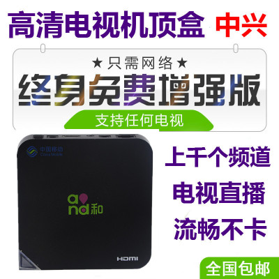 中興/ZTE 網絡電視機頂盒 終身免費電視直播 電視盒子 無線wifi 增強版電視接收器 安卓播放器 流暢不卡JCG捷稀