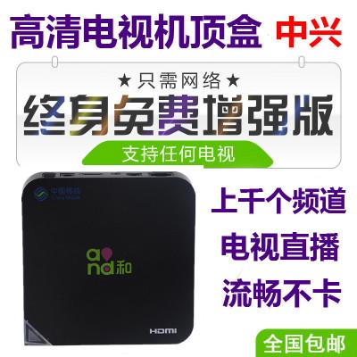 中兴智能电视机顶盒 全网通八核 WiFi 盒子4K网络高清播放器 永久免费看直播+海量点播 1G运行内存+8GJCG捷稀