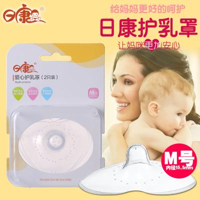 日康rikang M號假乳頭貼哺乳硅膠保護器護奶喂奶輔助超薄乳盾2只裝3610
