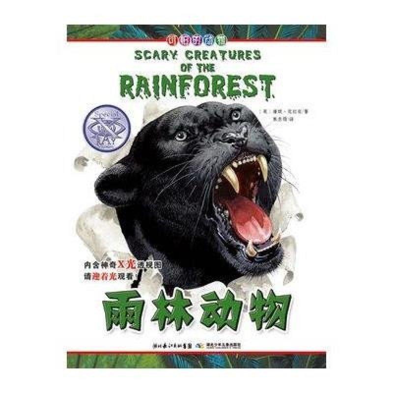 可怕的动物·雨林动物