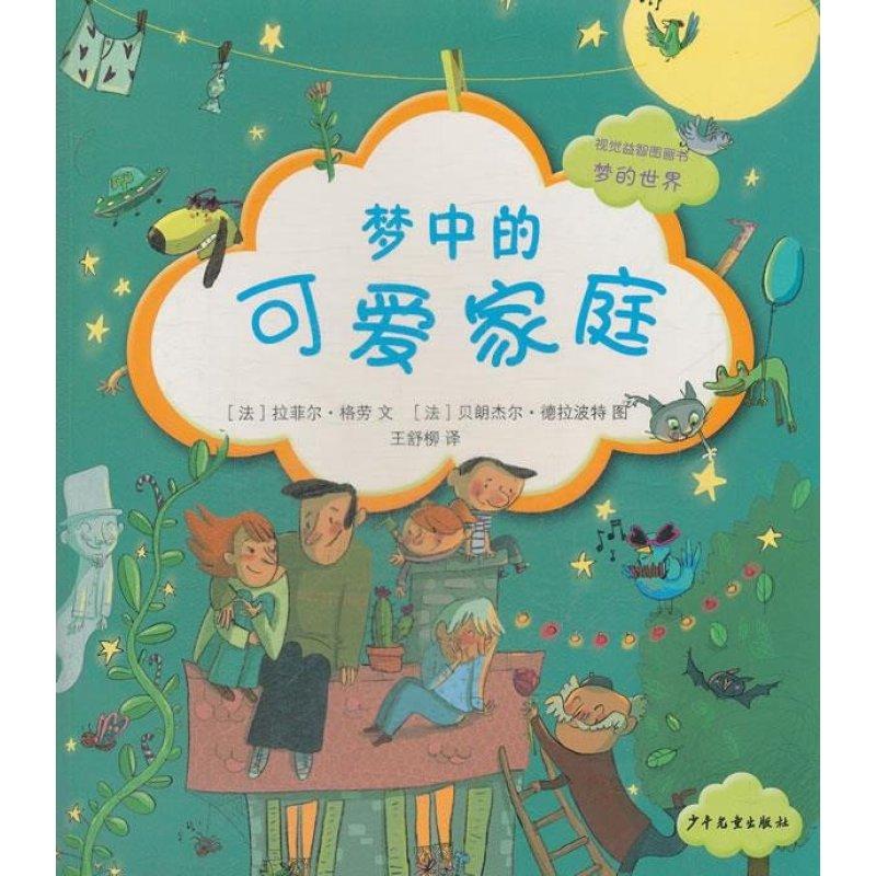 梦中的可爱家庭.梦的世界视觉益智图画书