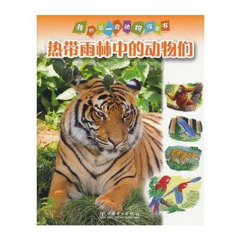 我的第一套动物探索书 热带雨林中的动物们