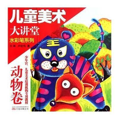 《儿童美术大讲堂-水彩笔动物卷》王琳