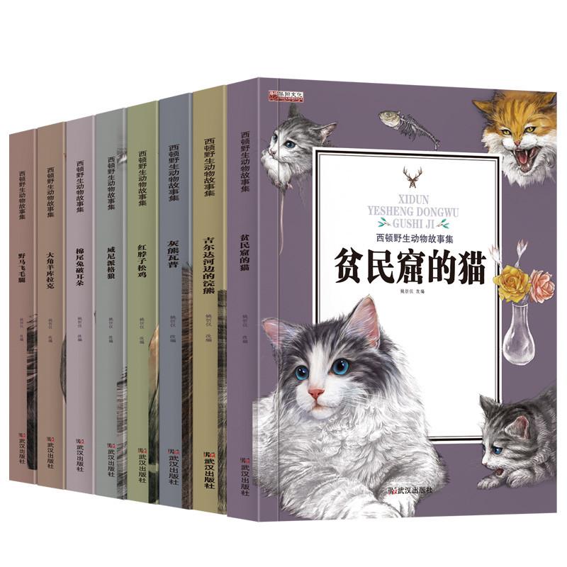 正版包邮全套8册西顿野生动物故事集