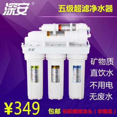 深安净水器sa-8uh-r5五级超滤家用厨房过滤器纯净水超滤机