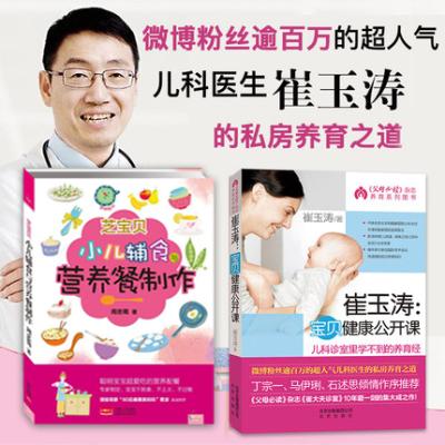崔玉涛:宝贝健康公开课+小儿辅食与营养餐制作 套装2册