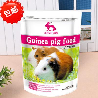豚鼠粮食荷兰猪粮天竺鼠粮食饲料 2.5千克