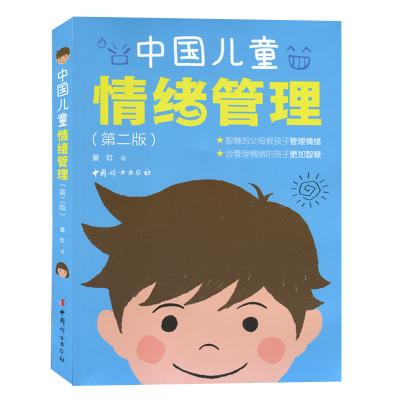 中国儿童情绪管理(第二版) 晏红 育儿百科 3至6岁