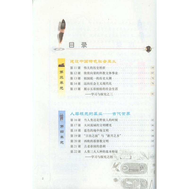 北师大版8年级下册历史书课本教材教科书八年级历史下册课本北京师范图片