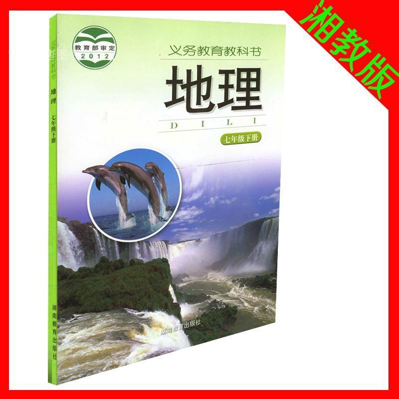 七年级下册地理_湖南教育出版社七年级下册地理 图片合集