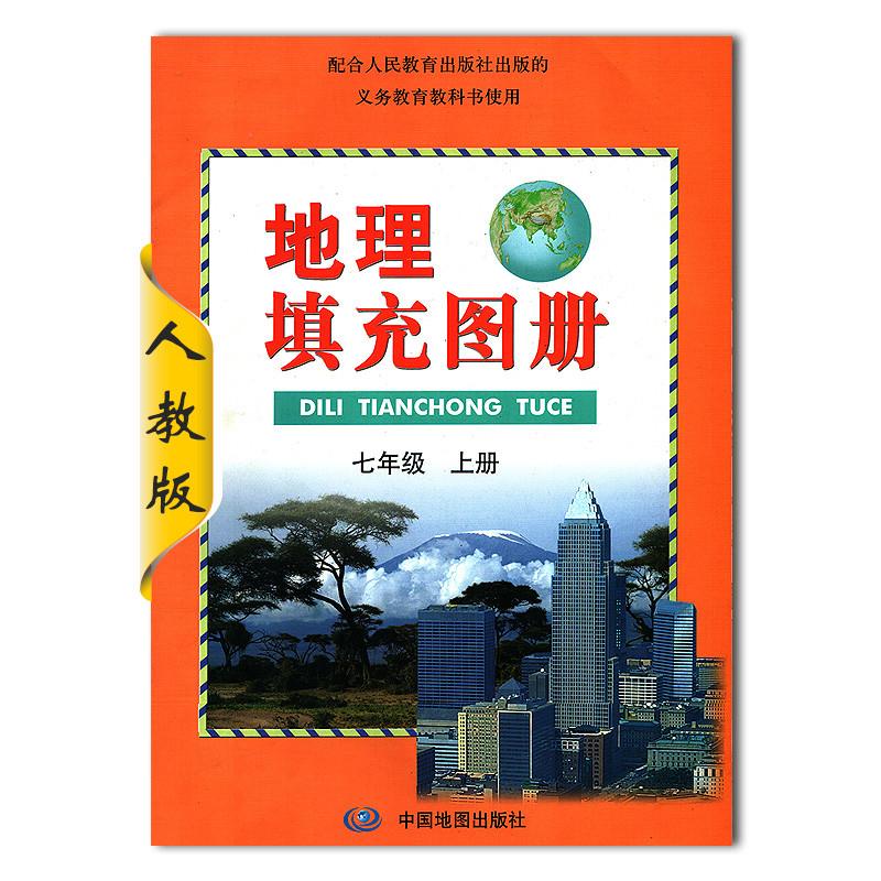 人教版/7年级上册地理填充图册/地图册/地理填充图册7上/中国地图