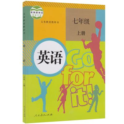 七年级上册英语书人教版 初一英语课本教材 7年级英语教科书上册 人民教育出版社 英语书7七年级上册 2018年适