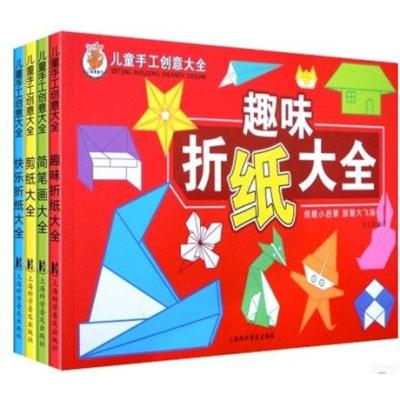 巧袋鼠儿童手工创意大全 幼儿启蒙益智早教4册 儿童折纸蓝 儿童折纸红
