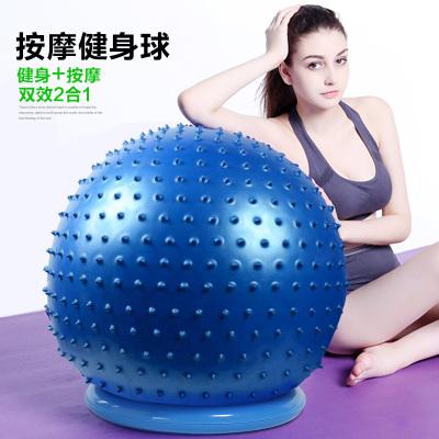 瑜伽球健身按摩球加厚防爆環保無味體操球按摩作用送8件套