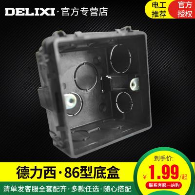 DELIXI德力西開關插座底盒86型正方形暗盒墻壁PVC開關/插座底盒暗盒線盒