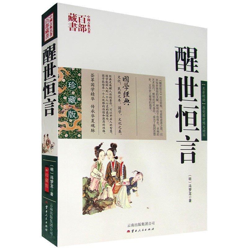 冯梦龙双色珍藏版书籍历史小说 名著精读醒世恒言国学经典中国古典图片